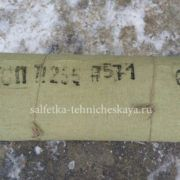 brezent-op-11255-sh-90-pl-480-g
