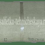 Брезент ВО/СКПВ  н. Плотность 380 г. Ширина 90 см